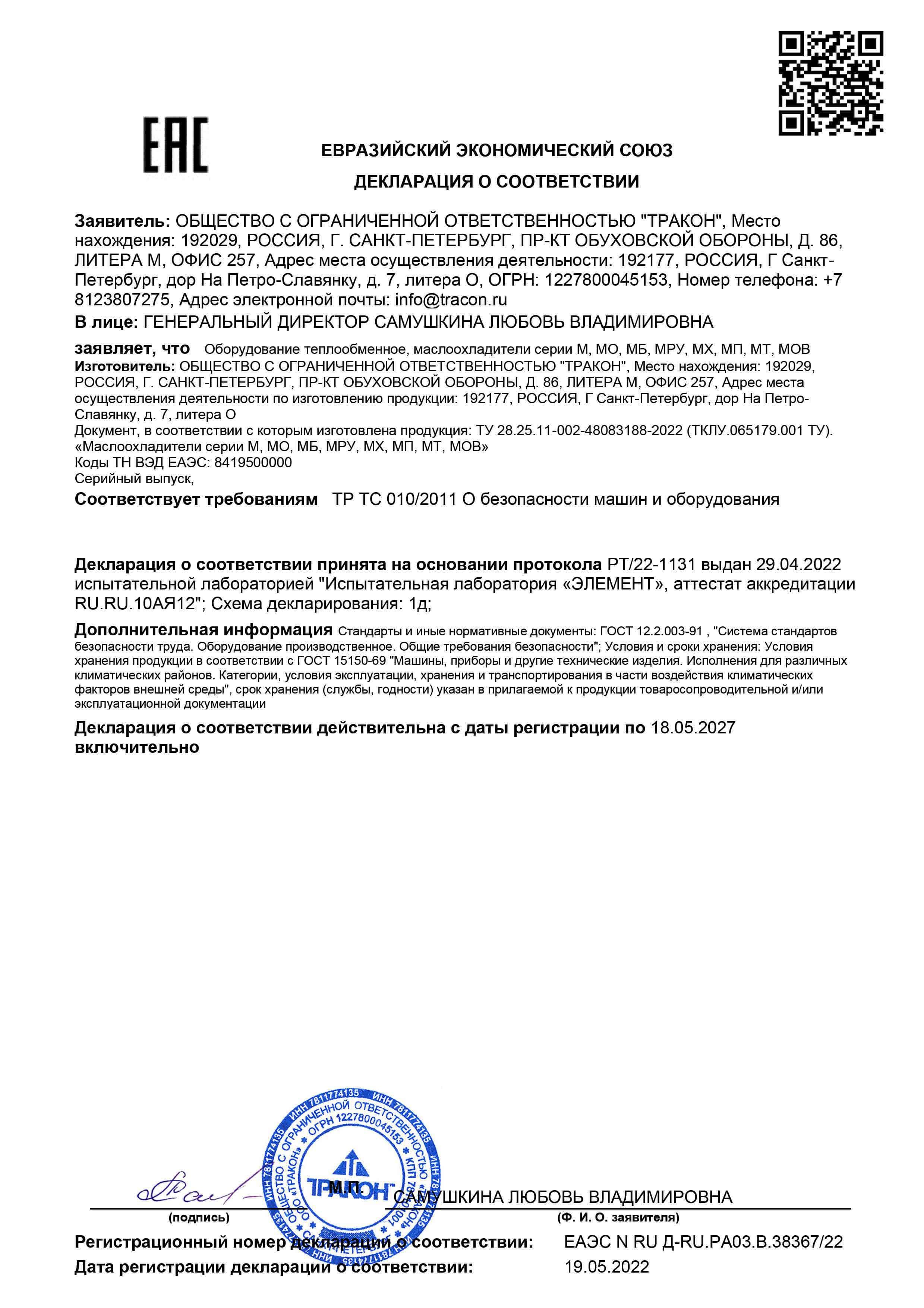 Оборудование до регистрации ооо регистрация ооо полная инструкция по